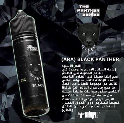 صورة Black Panther by dr vapes